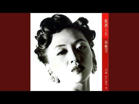 """Shi Shi Gu Ren Lai (Dian Ying """"Shuang Zhuo"""" Zhu Ti Qu)"""