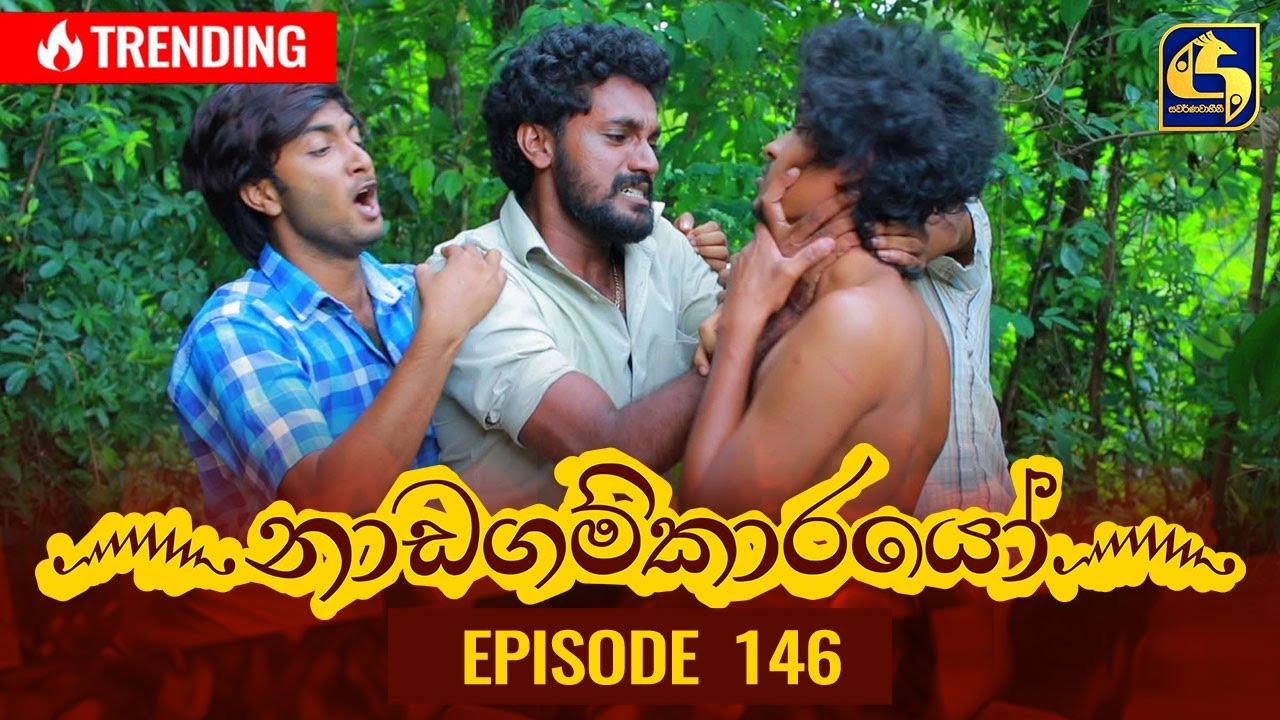 Download Nadagamkarayo Episode 146    ''නාඩගම්කාරයෝ''    11th August 2021