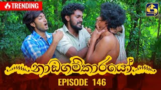 Nadagamkarayo Episode 146 || ''නාඩගම්කාරයෝ'' || 11th August 2021 Thumbnail