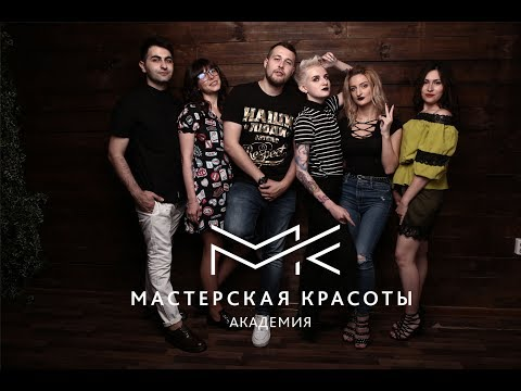 УЦ Мастерская Красоты