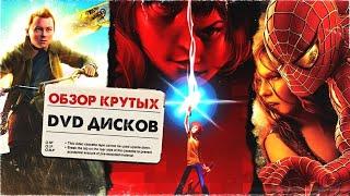 ПОСЛЕДНИЙ КИНОПРОКАТ / ОБЗОР LICENSE DVD ДИСКОВ