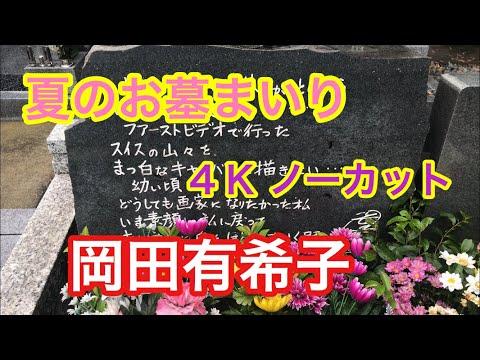 岡田有希子  夏のお墓まいり 4K ノーカット