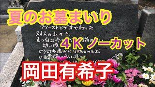 岡田有希子  夏のお墓まいり 4K ノーカット 岡田有希子 検索動画 8