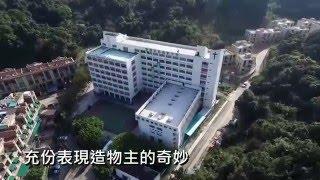 Publication Date: 2016-11-17 | Video Title: 靈糧堂劉梅軒中學 - 校園航拍特輯