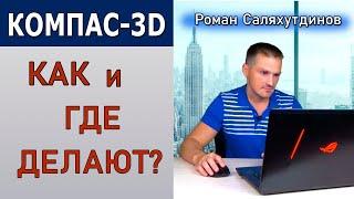 КОМПАС 3D v20 Альфа-тест Как Было На Самом Деле? Что Показали? | Саляхутдинов Роман