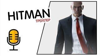 Hitman (2016) (Трейлер) MadVoiceBro