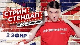 СТРИМ СТЕНДАП 🔴  - 2й выпуск feat Сергей Мезенцев