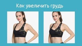 Как увеличить грудь.  Уроки фотошоп