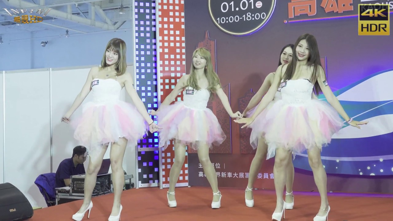 【無限HD】2019高雄車展 DAY1 SG熱舞(4K HDR) - YouTube