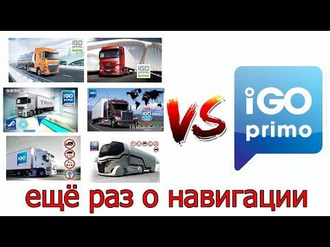 IGO Truck водит лучше, чем IGO Primo ? / №72