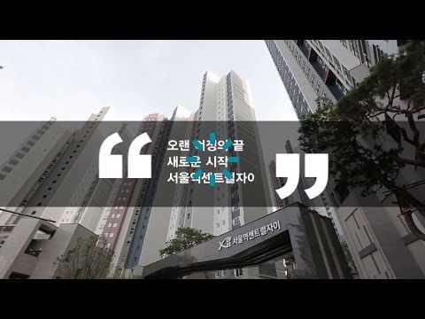 [자이스토리] 서울역센트럴자이 완공편