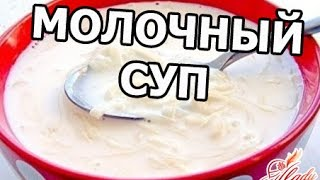 Как приготовить молочный суп с вермишелью. Рецепт молочного супа!