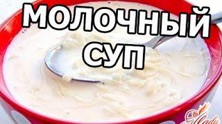 Как приготовить молочный суп с вермишелью. Рецепт молочного супа!(МОЙ САЙТ: http://ot-ivana.ru/ ☆ Рецепты каш: https://www.youtube.com/watch?v=sxZ1bOuOSMo&list=PLg35qLDEPeBTvw3CNmpDxE0lsGqGmAFIX ..., 2015-12-10T16:28:55.000Z)