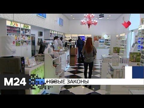 """""""Москва и мир"""": новый законы и """"лысый"""" челлендж - Москва 24"""