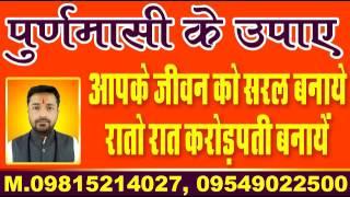 Purnima ke upay | poornmashi ke totke | astrology | vastu tips for money