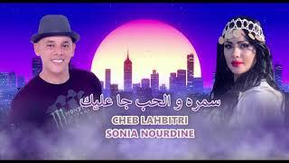 جديد الشاب الحبيطري  ( سمره والحب جا عليك )   Cheb Lahbitri  2020