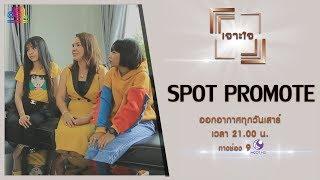 รายการเจาะใจ Spot Promote : เจนนี่ - ลิลลี่ [3 ส.ค 62]