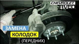 Замена передних тормозных колодок Шевроле Авео т300.