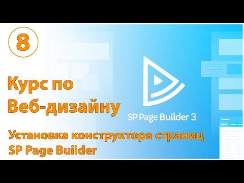 Установка и настройка конструктора страниц SP Page Builder для Joomla 3