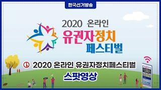 2020 온라인 유권자정치페스티벌 스팟영상