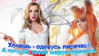 Анна Семенович   Хочешь!