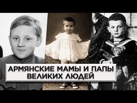 Армянские мамы и папы великих людей/HAYK Media