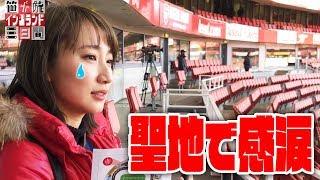 アーセナルに恋する女子が聖地に降り立った結果|笹旅Day.2 thumbnail
