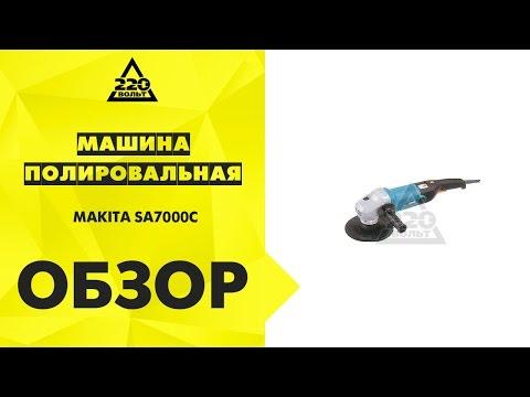 Електрическа полирмашина MAKITA SA7000C #iuPMFAVnaqU