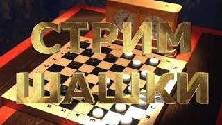 🔴 #СТРИМ #ШАШКИ  🌕 #PLAYOK #MAIL.RU  #GAMBLER #ЗАВИСЛА_ИГРА🔴 #ШАШКИ-ОНЛАЙН