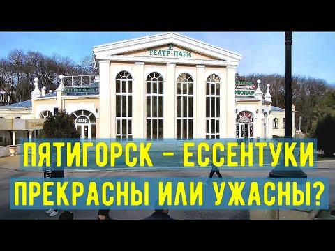 Пятигорск Ессентуки Прекрасны или ужасны/Pyatigorsk And Yessentuki Are Beautiful Or Terrible
