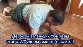 Как убрать живот в 50 лет за 3 минуты в день//Держим планку// Качаем пресс//Худеем вместе с нами!!!