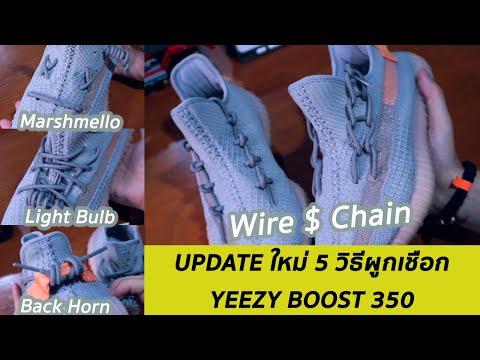 อัปเดต 5วิธีใหม่ผูกเชือกรองเท้า YEEZY BOOST 350  | KER WU