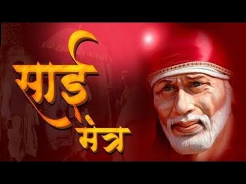 LIVE: Shirdi Sai Baba Mantra | Om Sai Namo Namah | नॉन स्टॉप साई मंत्र
