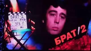 """Концерт в честь 15-ия фильма """"Брат 2"""""""