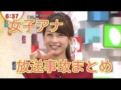 【放送事故】女子アナが番組放送中にヤラかしたハプニング映像を大公開!
