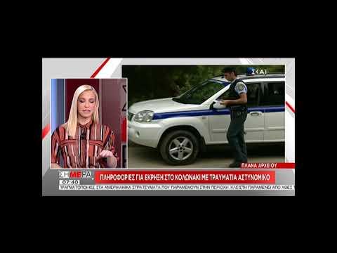 3a18cfd3dd Ο αστυνομικός δεν έχει τραυματιστεί πολύ σοβαρά καθώς φορούσε αλεξίσφαιρο  γιλέκο
