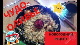 Праздничный салат Оливье. Рецепт Новогоднего блюда от Шеф-повара имя которому Чудо