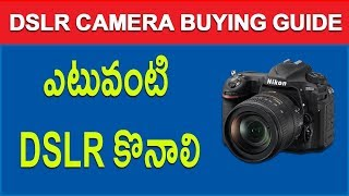 DSLR Camera Buying Complete Guide in Telugu