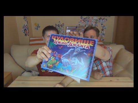 Вредные НАСТОЛКИ - Чудовище Джио Джанга - настольная игра