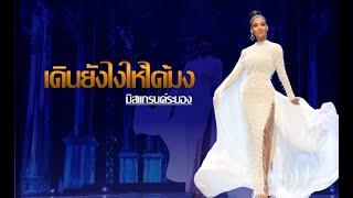 เดินยังไงให้มงลง #มิสแกรนด์ระนอง กับตำแหน่ง Miss Grand Thailand