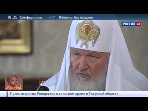 Честное интервью с патриархом Кириллом .ne, RYTP