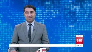 LEMAR NEWS 20  February 2019 /۱۳۹۷ د لمر خبرونه د کب ۰۱ نیته