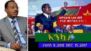 EthioTube Ankuar : አንኳር - Ethiopian Daily News Digest (Mengistu Hailemariam Special) | Dec 15, 2017