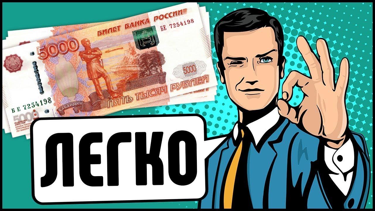 Бонус 5000 Рублей за Регистрацию! как Заработать на Студентах и Школьниках
