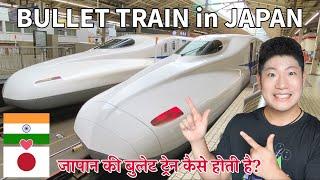 How is BULLET TRAIN in Japan? - जापान की बुलेट ट्रेन कैसी होती है?