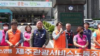 '신화월드  두 번째 노조 LJDC지부 설립 기자회견'…