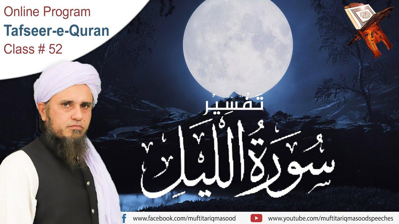 Online Program Tafseer-e-Quran Class # 52 | Mufti Tariq Masood Speeches 🕋