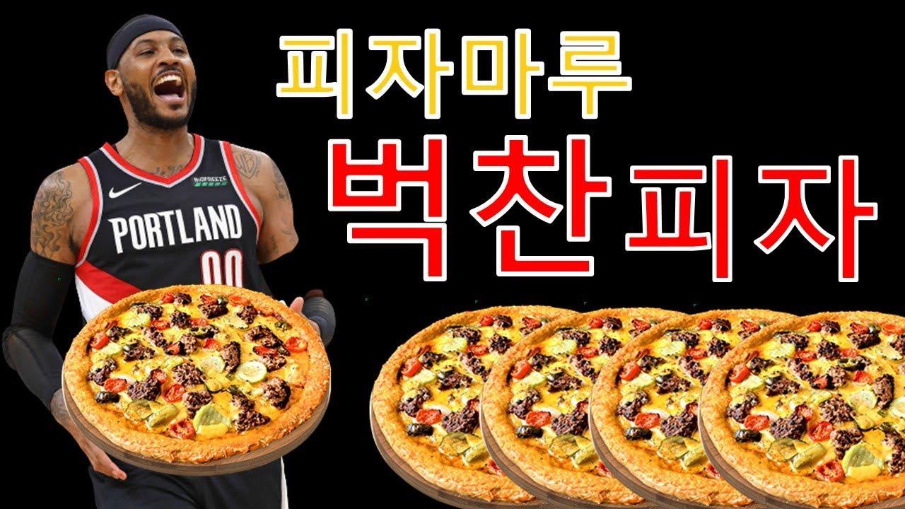 """역시멜신의 벅차오름을 느낄 수 있는 피자마루 신메뉴 """"벅찬피자""""를 Araboza!"""