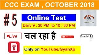 Online CCC Practice Test 5 || October 2018 || CCC Course in Hindi