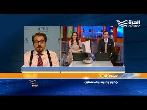 السجون الإيرانية وانتهاكات حقوق الإنسان  - 17:22-2018 / 2 / 19